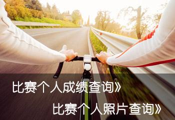 自行车比赛照片 山地公路速降赛 高清个人照下载