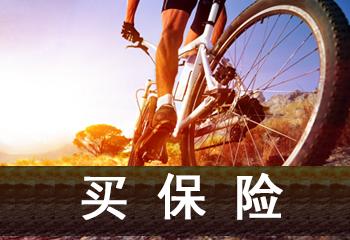 买保险 骑行保险 自行车保险 旅游保险  比赛保险