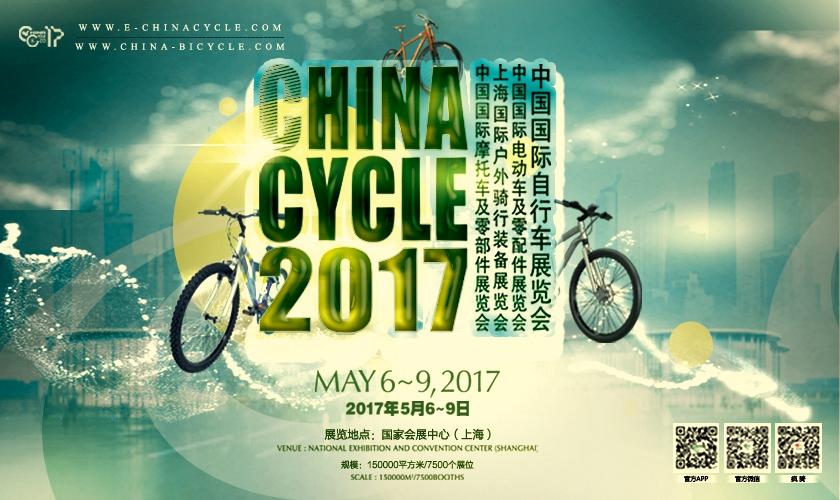 2017中国国际自行车展览会_电动车及零配件展览会及户外骑行装备展览会