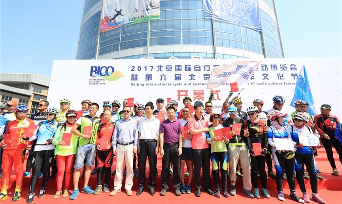 2017北京国际自行车博览会