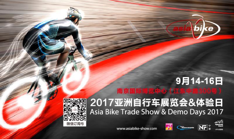 2017亚洲自行车展览会