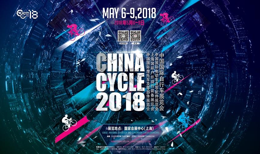2018中国国际自行车展览会