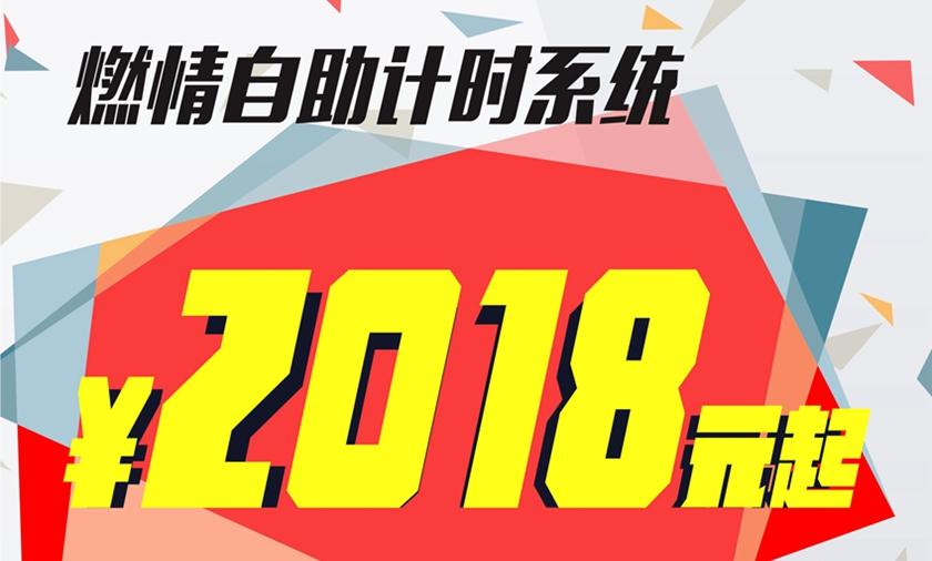 2018年赛事芯片计时2018元