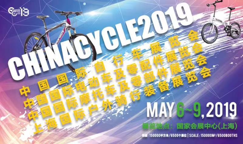 """""""第二十九届中国国际自行车展览会"""