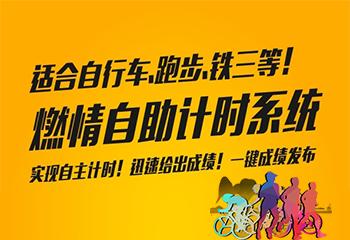 适用赛事包括:自行车赛、马拉松赛、越野跑赛、铁人三项赛、徒步赛、摩托车赛